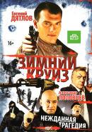 Смотреть фильм Зимний круиз онлайн на KinoPod.ru бесплатно