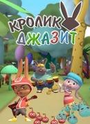 Смотреть фильм Кролик Джазит онлайн на KinoPod.ru бесплатно