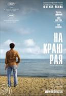Смотреть фильм На краю рая онлайн на KinoPod.ru платно