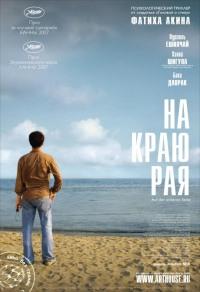 Смотреть На краю рая онлайн на Кинопод бесплатно