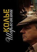 Смотреть фильм Колье Шарлотты онлайн на KinoPod.ru бесплатно
