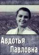 Смотреть фильм Авдотья Павловна онлайн на Кинопод бесплатно