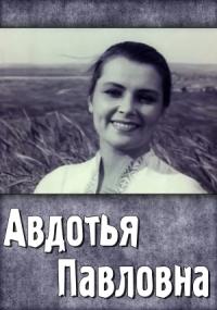 Смотреть Авдотья Павловна онлайн на Кинопод бесплатно