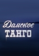 Смотреть фильм Дамское танго онлайн на Кинопод бесплатно