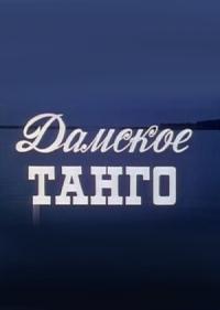 Смотреть Дамское танго онлайн на Кинопод бесплатно