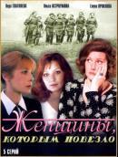 Смотреть фильм Женщины, которым повезло онлайн на KinoPod.ru бесплатно