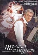 Смотреть фильм Третья молодость онлайн на KinoPod.ru бесплатно