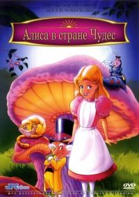 Смотреть Алиса в стране чудес онлайн на Кинопод бесплатно