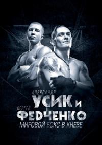 Смотреть Мировой бокс в Киеве онлайн на Кинопод бесплатно