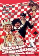 Смотреть фильм Веселое сновидение, или Смех сквозь слезы онлайн на KinoPod.ru бесплатно