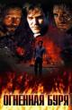 Смотреть фильм Огненная буря онлайн на Кинопод бесплатно