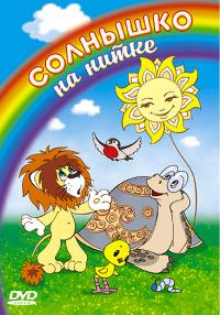 Смотреть Солнышко на нитке онлайн на Кинопод бесплатно