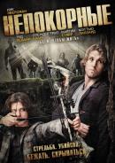 Смотреть фильм Непокорные онлайн на Кинопод бесплатно