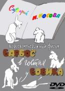 Смотреть фильм Барбос в гостях у Бобика онлайн на KinoPod.ru бесплатно