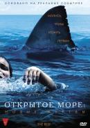 Смотреть фильм Открытое море: Новые жертвы онлайн на Кинопод бесплатно