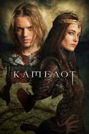 Смотреть фильм Камелот онлайн на Кинопод бесплатно