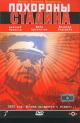 Смотреть фильм Похороны Сталина онлайн на Кинопод бесплатно