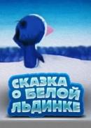 Смотреть фильм Сказка о белой льдинке онлайн на Кинопод бесплатно