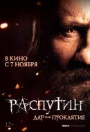 Смотреть фильм Распутин онлайн на Кинопод бесплатно