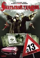 Смотреть фильм Сматывай удочки онлайн на KinoPod.ru бесплатно