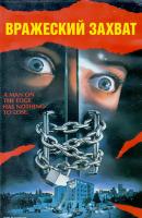 Смотреть фильм Вражеский захват онлайн на KinoPod.ru бесплатно