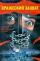 Смотреть фильм Вражеский захват онлайн на Кинопод бесплатно