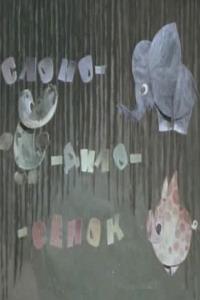 Смотреть Слоно-дило-сёнок онлайн на Кинопод бесплатно
