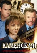 Смотреть фильм Каменская онлайн на KinoPod.ru бесплатно