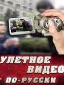 Смотреть фильм Улетное видео по-русски! онлайн на Кинопод бесплатно