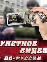 Смотреть Улетное видео по-русски! онлайн на Кинопод бесплатно