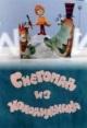 Смотреть фильм Снегопад из холодильника онлайн на Кинопод бесплатно