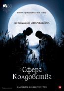 Смотреть фильм Сфера колдовства онлайн на KinoPod.ru платно
