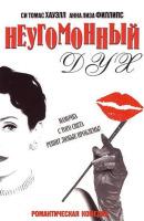 Смотреть фильм Неугомонный Дух онлайн на KinoPod.ru бесплатно