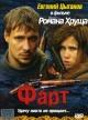 Смотреть фильм Фарт онлайн на Кинопод бесплатно