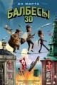 Смотреть фильм Балбесы 3D онлайн на Кинопод бесплатно