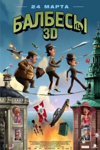 Смотреть Балбесы 3D онлайн на Кинопод бесплатно
