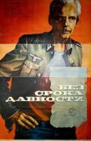 Смотреть фильм Без срока давности онлайн на KinoPod.ru бесплатно