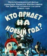 Смотреть Кто придет на Новый год онлайн на Кинопод бесплатно