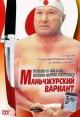 Смотреть фильм Маньчжурский вариант онлайн на Кинопод бесплатно