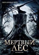 Смотреть фильм Мертвый лес онлайн на KinoPod.ru бесплатно