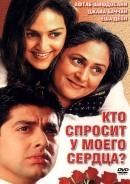 Смотреть фильм Кто спросит у моего сердца? онлайн на KinoPod.ru бесплатно