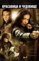 Смотреть фильм Легенда о звере онлайн на Кинопод бесплатно