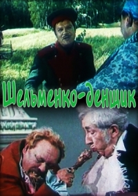 Смотреть Шельменко-денщик онлайн на Кинопод бесплатно