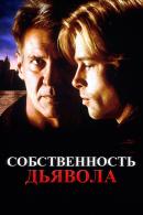 Смотреть фильм Собственность дьявола онлайн на KinoPod.ru платно