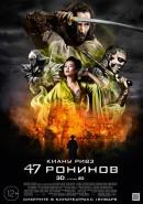 Смотреть фильм 47 ронинов онлайн на KinoPod.ru платно