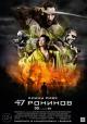 Смотреть фильм 47 ронинов онлайн на Кинопод бесплатно