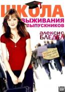 Смотреть фильм Школа выживания выпускников онлайн на KinoPod.ru платно