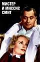 Смотреть фильм Мистер и миссис Смит онлайн на Кинопод бесплатно