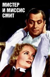Смотреть Мистер и миссис Смит онлайн на Кинопод бесплатно