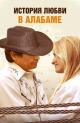 Смотреть фильм История любви в Алабаме онлайн на Кинопод бесплатно